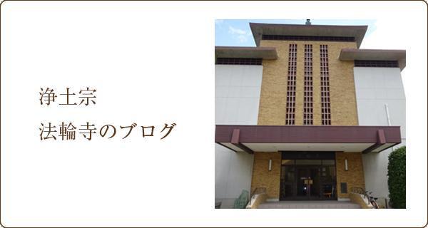 浄土宗 法輪寺のブログ