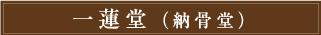 一蓮堂(納骨堂)