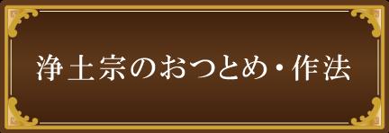 浄土宗のおつとめ・作法